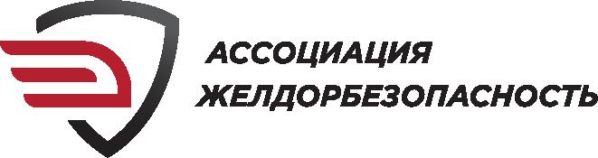 Ассоциация «ЖЕЛДОРБЕЗОПАСНОСТЬ»