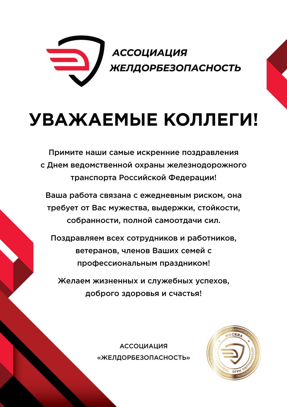 Поздравляем с Днем ведомственной охраны железнодорожного транспорта Российской Федерации!